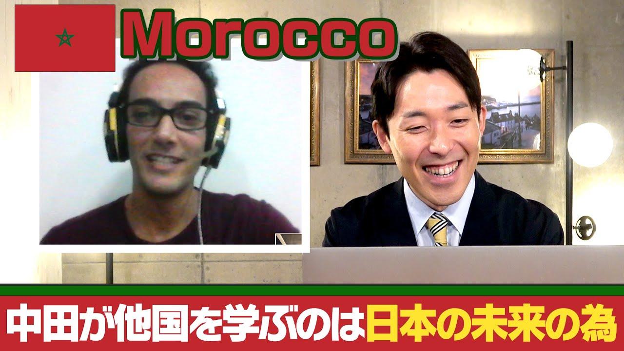 【タイに住むモロッコ人の先生】中田が他国から学ぶのは日本の未来のため