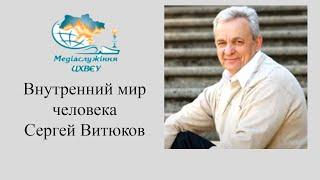 Сергей Витюков - Внутренний мир человека