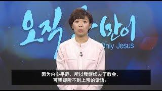 摆脱同性恋的沼泽,与上帝共度美好时光 : 邵芷慧, 同心教会 / I Escaped Homosexuality! : Jihae So, Hanmaum Church