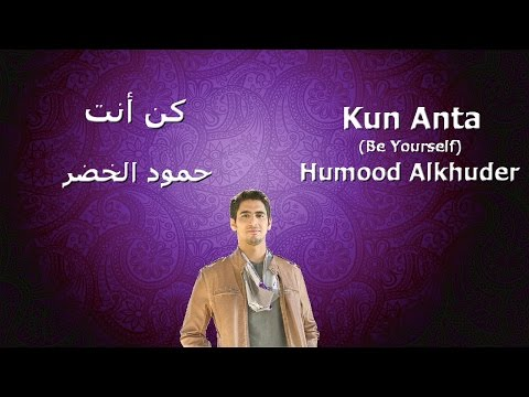 Humood Alkhuder - Kun Anta Karaoke No Vocals Instrumental Only (Download Available)