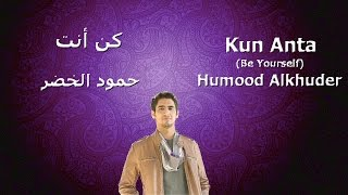 Video Humood Alkhuder - Kun Anta Karaoke No Vocals Instrumental Only (Download Available) download MP3, 3GP, MP4, WEBM, AVI, FLV Desember 2017