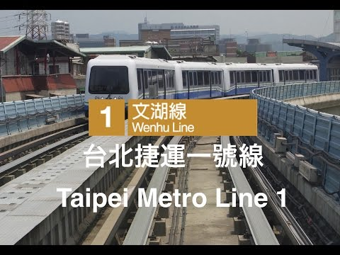 Taipei Metro Line 1 台北捷運一號線 (Nangang Exhibition Center→Taipe