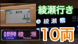 10両編成の綾瀬行き!! 千代田線 北綾瀬始発 小田急車&メトロ車