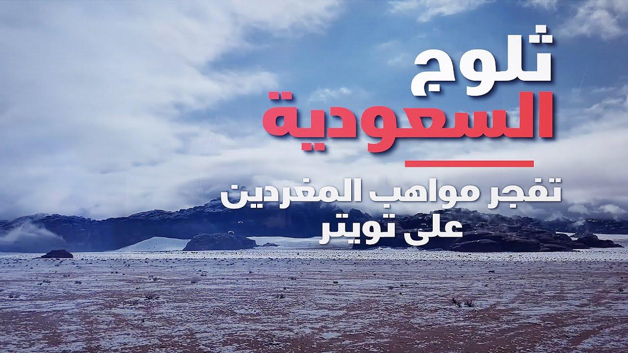 ثلوج السعودية تفجر مواهب المغردين على تويتر