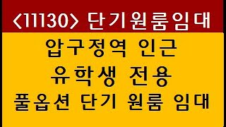 (11130) 강남 신사동 압구정역 2번출구 YBM 어…