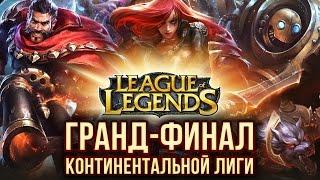 Гранд-финал континентальной лиги по League of Legends (Репортаж)