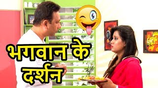 भगवान के दर्शन | Hilarious Husband Wife Jokes in Hindi | Funny Comedy videos for Entertainment