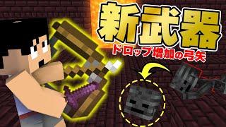 【カズクラ2021】新武器!?ドロップ増加3の弓矢がキター!!!マイクラ実況 PART125