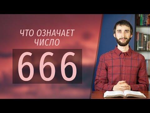 ЧИСЛО 666 | Что означает ЧИСЛО ЗВЕРЯ?