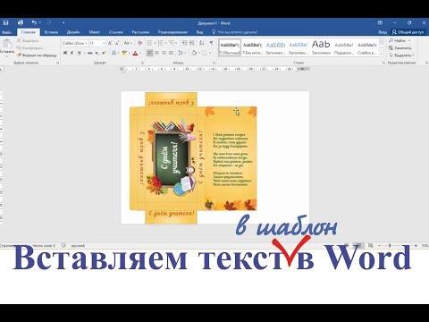 Как вставить шаблон в документ word