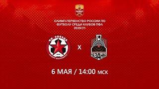 06.05.2021 Live   ОЛИМП - Первенство ПФЛ   ФК \