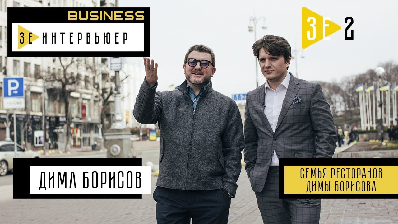 Дима Борисов. Зе Интервьюер. Business. Семья ресторанов Димы Борисова.