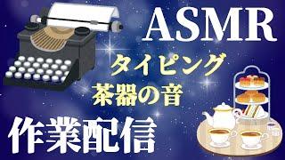 【作業音ASMR】ステレオマイクでタイピング音や茶器の音を楽しんで頂きつつ作業を進めます【#エリーコニファー/#にじさんじ】