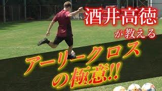 【ヴィッセル神戸】SB必見!酒井高徳によるアーリークロス講座!!!