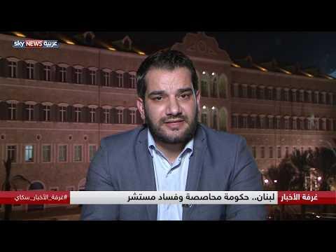 لبنان.. حكومة محاصصة وفساد مستشر  - نشر قبل 7 ساعة
