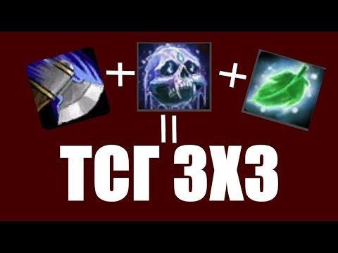 🔴ВИГИ➤СЕРЬЁЗНЫЕ ИГРЫ ⚔ 3x3 TSG➤WOW Legion 7.3.5