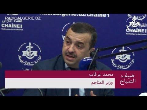 وزير المناجم السيد محمد عرقاب