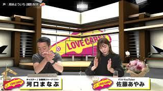 電気のSクラス登場!メルセデス・ベンツEQS/ゲスト:佐藤あやみさん【LOVECARS!TV!210】