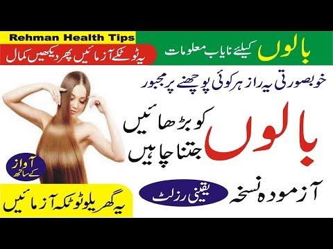 long hair tips in urdu | long hair tips in urdu homemade | Rehman Health Tips