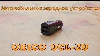 Автомобильное Зарядное Устройство ORICO UCL-2U c Aliexpress
