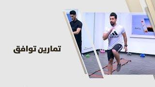 أحمد عريقات -  تمارين توافق