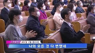 여의도순복음교회 경배와 찬양 2021.04.11