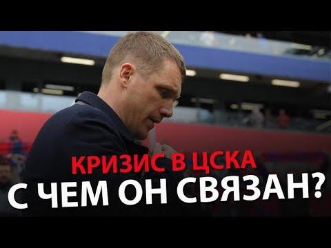 Кризис в ЦСКА - с чем он связан?