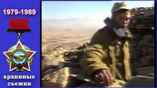 Архивные съемки Афган