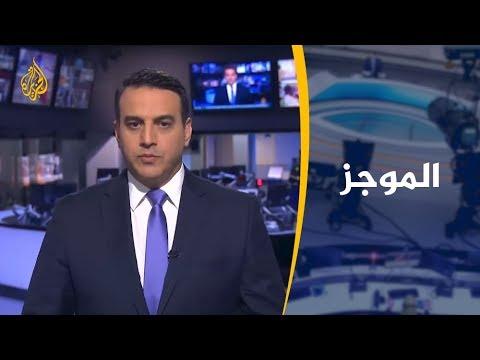 موجز الأخبار - العاشرة مساء (2019/11/14)  - نشر قبل 4 ساعة