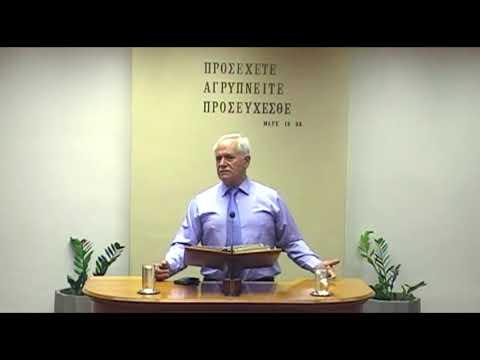 22.09.2018 - Εφεσίους Κεφ 1 - Νίκος Κοτσώνης