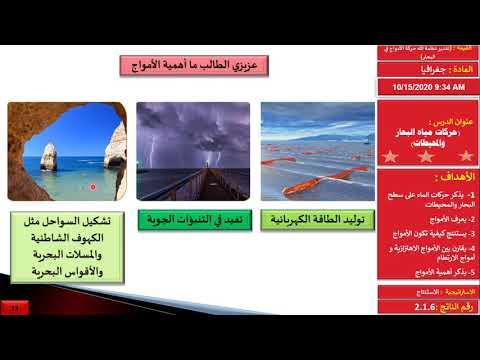 الثاني عشر الجغرافيا البحار والمحيطات 20 Youtube