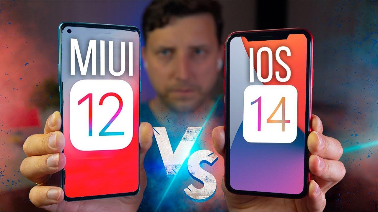 MIUI 12 или IOS 14 - выбор ЛУЧШЕЙ МОБИЛЬНОЙ СИСТЕМЫ!