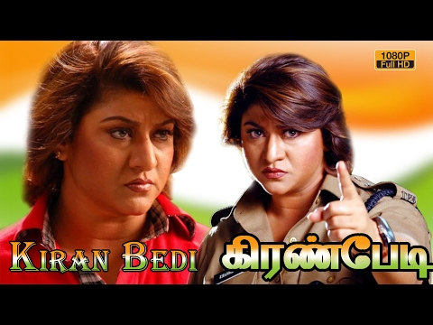 New Tamil Movie HD | Kiran Bedi | Malashri, Srinivasa Murthy | Superhit Tamil Movie