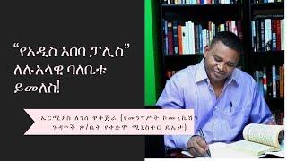 """Ethiopia: """"የአዲስ አበባ ፓሊስ"""" ለሉአላዊ ባለቤቱ ይመለስ!"""