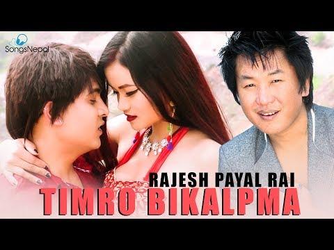 Timro Bikalpma - Rajesh Payal Rai | New Adhunik Song 2018