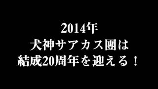 2014年、犬神サアカス團は結成20周年を迎えます! 20周年記念として・・...