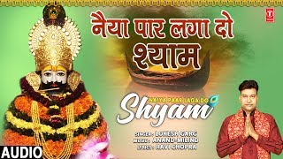 नैया पार लगा दो श्याम Naiya Paar Laga Do Shyam I LOKESH GARG I Khatu Shyam Bhajan I Full Audio Song