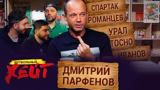 УХОД ИЗ УРАЛА | ДЗЮБА VS СОБОЛЕВ | ЖЕСТКИЙ РОМАНЦЕВ | Дмитрий Парфенов