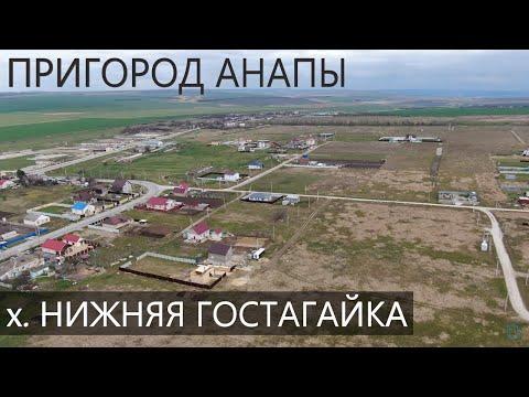 Пригород Анапы, х. Нижняя Гостагайка - объекты на продажу!
