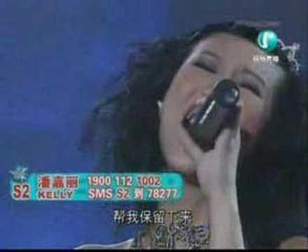 Kelly - Bei Ai De Nu Ren 被爱的女人