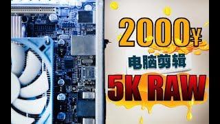 2000预算电脑极限挑战20万电影机素材 Feat.极客湾