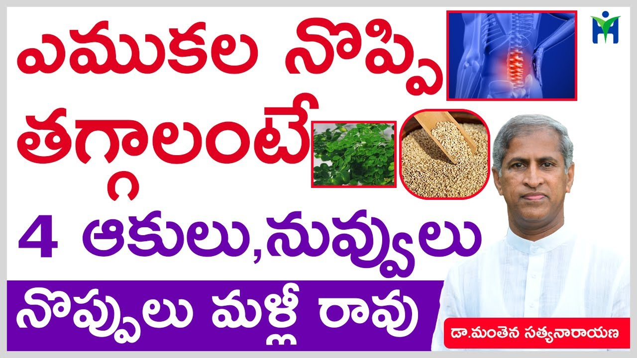 ఎముకలు బలంగా మారాలంటే |bone strengthening foods|Dr Manthena Satyanarayana raju|Health Mantra|