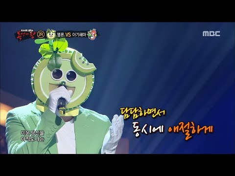 [King of masked singer] 복면가왕 - 'melon' 2round - Rain and You 20170716