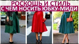 видео С чем носить юбку миди