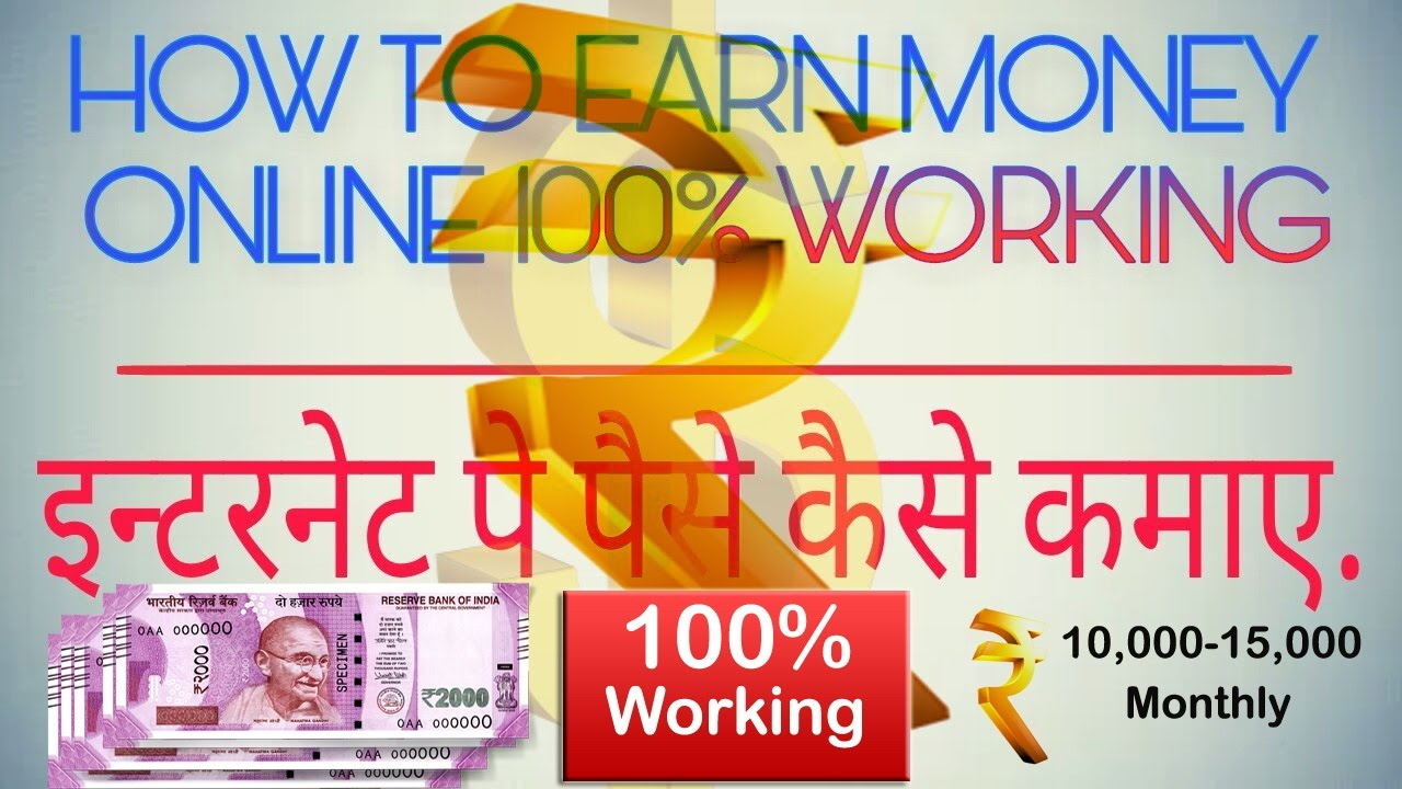 How to Earn 10000-15000 Online ? | Champcash Earn Money Free From Mobile  Easily | Hindi (2017)
