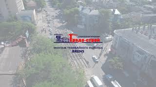 Реконструкция трамвайного полотна ул. Прохоровская/Мясоедовская с использованием технологии BRENS