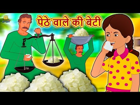 पेठे वाले की बेटी - Hindi Kahaniya | Bedtime Moral Stories | Hindi Fairy Tales | Koo Koo TV Hindi