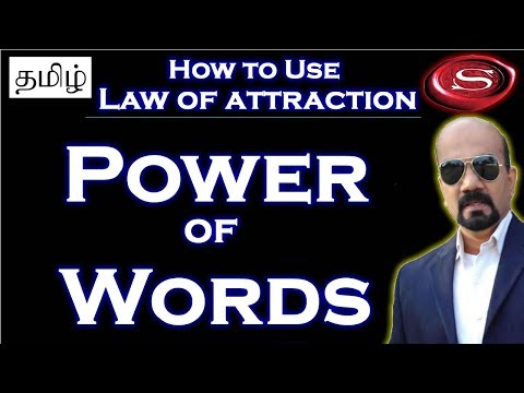 Tamil | Power of words in tamil| Tamil Motivation| Tamil Law of attraction| The Secret in Tamil