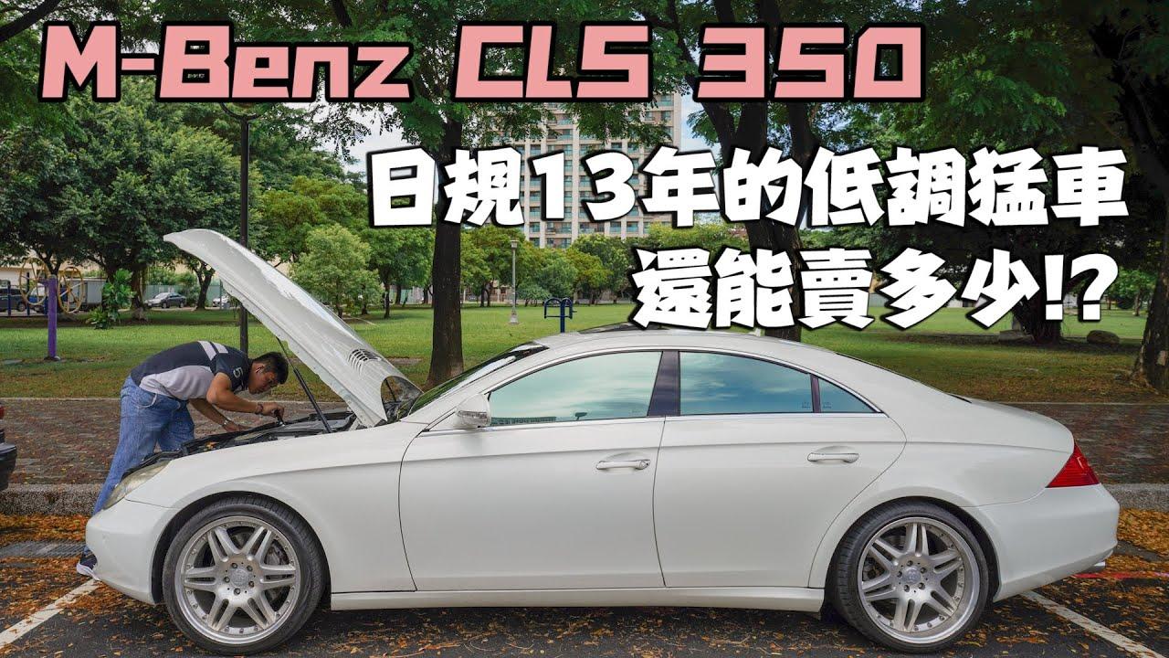 【中古車值多少】ep.117 07年CLS350,車老心不老,十幾年的車依舊很會跑。