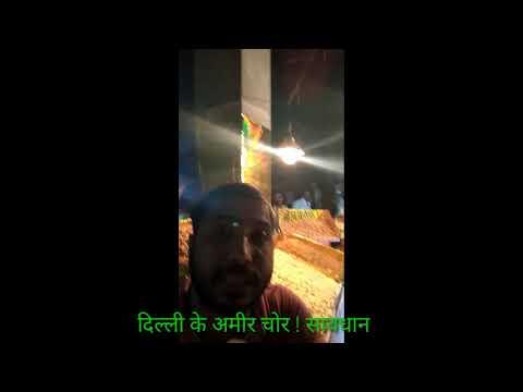 Superchor   Delhi Dry Fruit Market, Khari Baoli